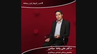 دکتر علی پاشا میثمی... راه های انتقال ویروس کرونا...