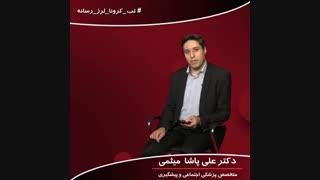 دکتر علی پاشا میثمی... رفتار پیشگیرانه در هنگام خرید در زمان شیوع کرونا...