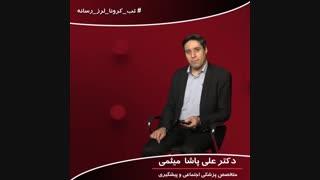 دکتر علی پاشا میثمی... چگونگی مواجه با افراد خانواده در زمان شیوع کرونا...