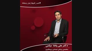 دکتر علی پاشا میثمی... اهمیت استفاده از ماسک در دوران شیوع کرونا...