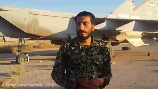 شوخی شهید صدر زاده با هواپیما ی روسی