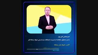 امیر عباس تقی پور.. تولید محتوا در فضای مجازی...