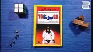 کتاب آموزش یوگا در 28 روز