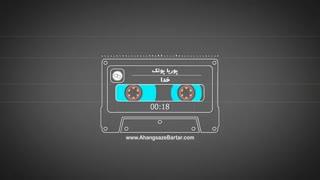 آهنگ بی کلام خدا از پوریا پوتک - دانلود در کانال آهنگسازبرتر