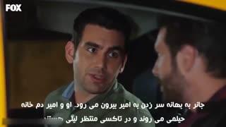 دانلود سریال سیب ممنوعه قسمت 168 با دوبله فارسی سریال ترکی Yasak Elma نماشا