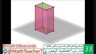 حجم های هندسی-ریاضی هفتم