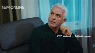 دانلود سریال سیب ممنوعه قسمت 172 با دوبله فارسی سریال ترکی Yasak Elma نماشا