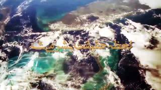 نماهنگ بسیار زیبا ویژه مهدویت به نام در موج ابر و باد اثری از حامد جلیلی