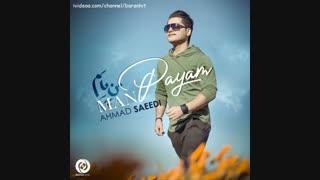 آهنگ جدید احمد سعیدی من پایم از سایت مود موزیک