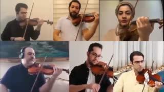 اجرای خانگی قطعه سبکبالِ حسین دهلوی توسط ارکستر ملی ایران