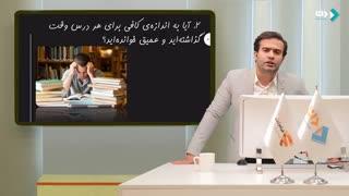 مشاوره دکتر محمد صادق کامجو موضوع ترازدر  آزمون های آزمایشی