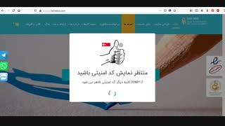 کسب درآمد اینترنتی مطمئن در ایران