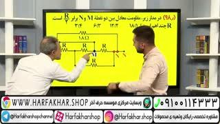 تدریس کامل مبحث قوانین مدار فیزیک حرف آخر استاد کامیار