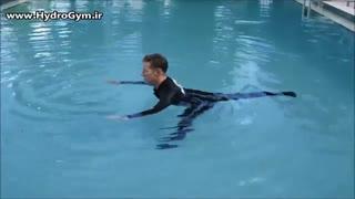 تمرین در آب برای گرم کردن اندام تحتانی شماره سه