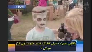 ویدئوی وایرال زامبی ای که لاکپشت ها را دارد > با زیرنویس فارسی > وایرال وان