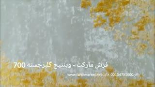 فرش مارکت - فرش کاشان فرش وینتیج700 شانه