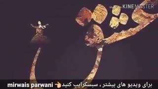 آهنگ افغانی _محلی قدیمی هست