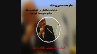 《محمدحسین روشنک》،رئیس کانون کارآفرینان_قسمت دوم