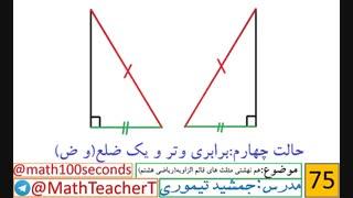 ریاضی هشتم-فصل6-درس4-هم نهشتی مثلث های قائم الزاویه