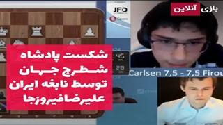 برد تاریخی علیرضافیروزجا از پادشاه شطرنج جهان ماگنوس کارلسن